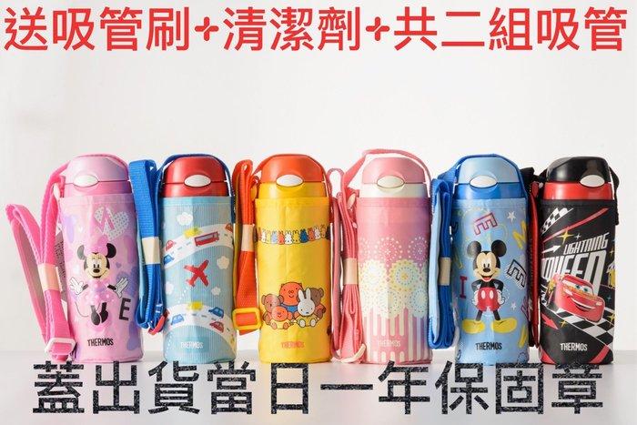 最新款膳魔師專櫃貨 馬來西亞製 兒童保溫瓶。附清潔粉、吸管刷、背袋及一組吸管(加本身共二組)