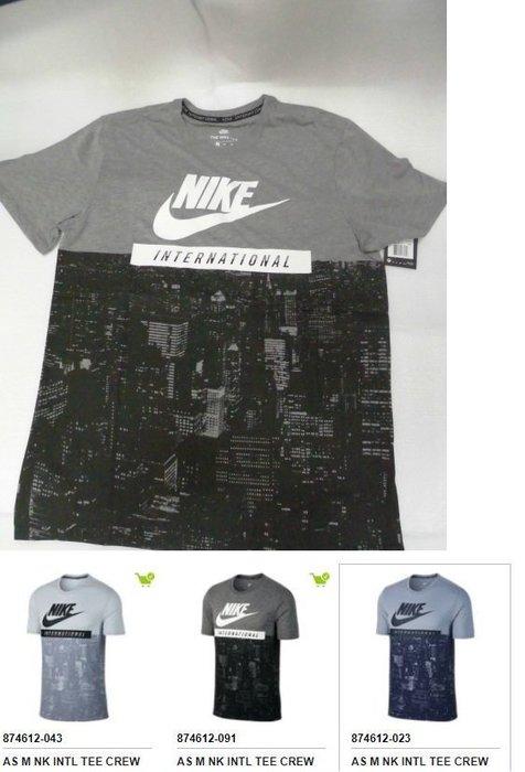 【n0900台灣健立最便宜】2017 NIKE運動休閒短袖T恤INTL TEE CREW 874612-091(多選一)