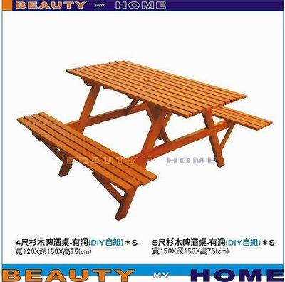 【Beauty My Home】19-CB-935-02杉木4尺啤酒桌椅組.DIY商品【高雄】