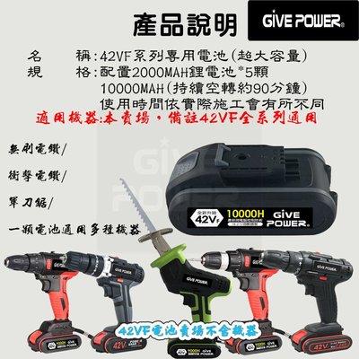 【電池加購區】 42VF電池 大容量 極力電鑽 電動板手 電動起子 電動扳手 電鋸 切割機 起子機 砂輪機 軍刀鋸