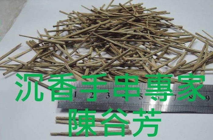 15R2越南芽莊沉香煙絲散裝 天然保真沉香片 A級1克20元