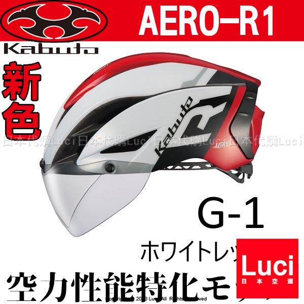 OGK KABUTO AERO-R1  附吸扣風鏡 安全帽 空氣力學 公路車 新色 3年消臭 Luci日本代購