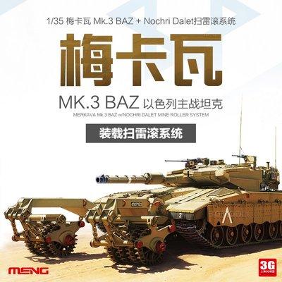 3G模型 MENG拼裝模型 TS-005 以色列梅卡瓦Mk. 3 BAZ主戰坦克1/35