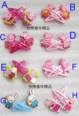 【快樂童年精品】Peppa Pig粉紅豬小妹/佩佩豬 甜美無比 多款髮夾 一對 超值款