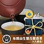【台灣茶人】布朗山生態古樹春茶 (4入禮盒)...