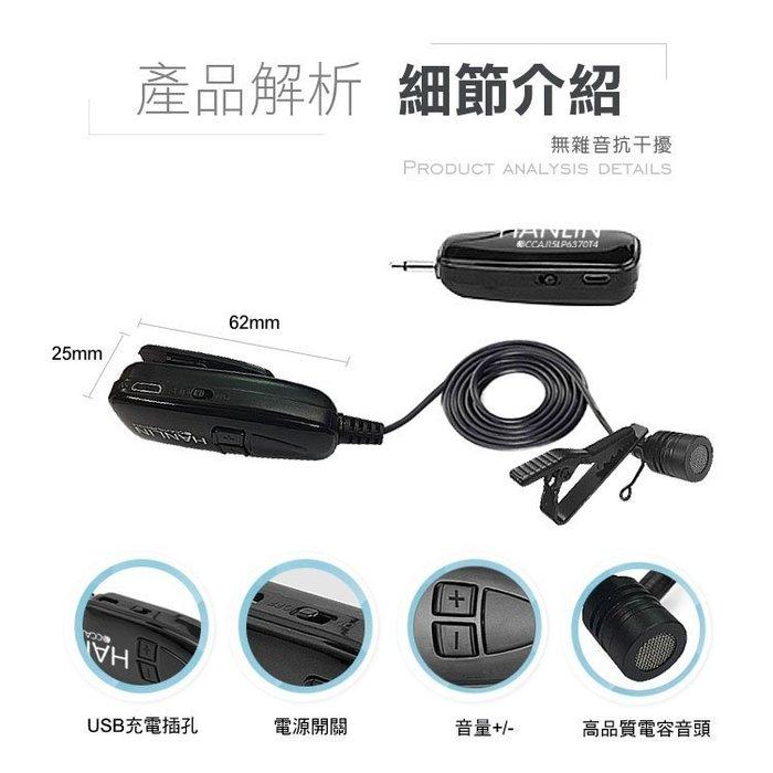 【全館折扣】 領夾式 無線 麥克風 2.4G HANLIN11N2.4MIC 正版 隨插即用 免配對 干擾最少