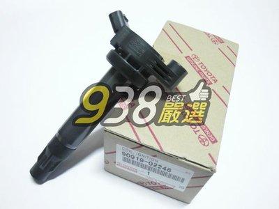 938嚴選 正廠 LEXUS ES330 RX330 03~06 考耳 原廠 高壓線圈 COIL 點火線圈 點火放大器