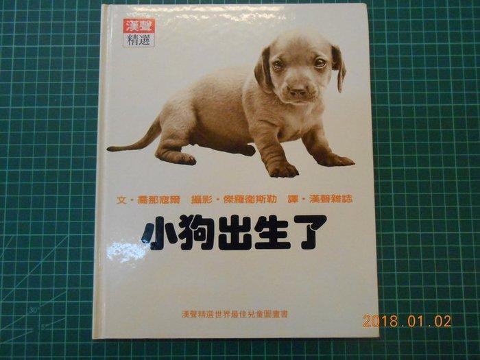 《 小狗出生了 》漢聲精選 世界最佳兒童圖畫書 89成新 【 CS超聖文化2讚】