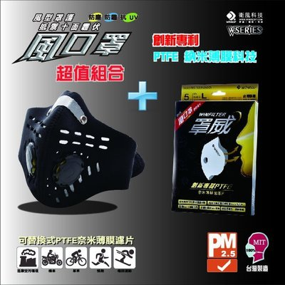 WiNRESP 衛風-風口罩 (環保夾鏈包裝 )+罩威一盒5入 ⭐️超值組合價⭐️