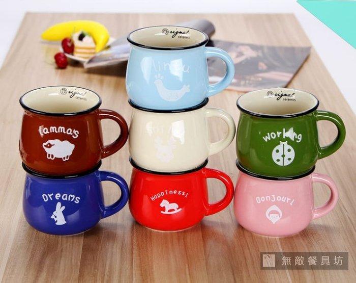 【無敵餐具】陶瓷馬克杯/咖啡杯/早餐杯(320cc)馬克杯/咖啡杯/喝茶杯/牛奶杯/胖胖杯 量多歡迎詢價【A0323】