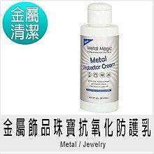 金屬魔法師-專業級金屬飾品珠寶抗氧化防護乳118ml