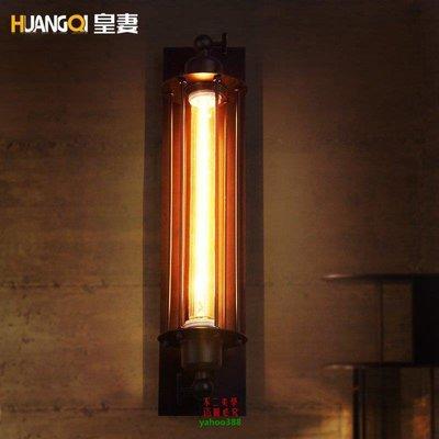 【美學】歐式復古工業風過道客廳臥室內壁燈美式陽臺鐵藝壁燈MX_312