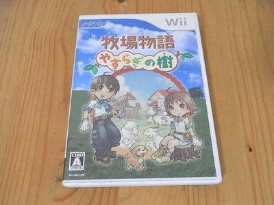 【小蕙館】Wii~ 牧場物語 安祥之樹 (純日版)