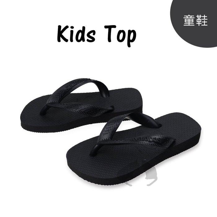 Havaianas 巴西拖 Top基本款 KIDS小朋友尺寸 黑色 試賣-阿法.伊恩納斯 國小 親子款顏色