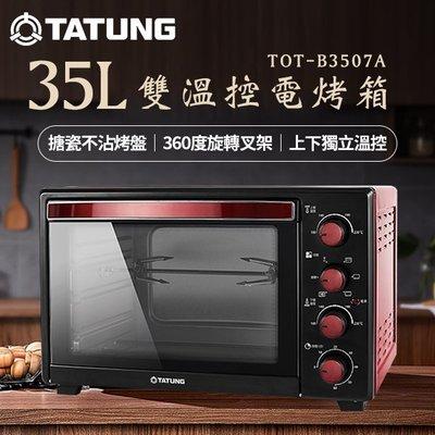 TATUNG大同 35L雙溫控電烤箱 TOT-B3507A 烤箱 大同烤箱 台灣公司貨 原廠保固