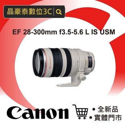 CANON EF 28-300mm f 3.5-5.6 L IS USM  平輸 鏡頭 晶豪泰3C 請先洽詢貨況