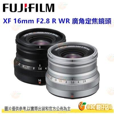 富士 FUJIFILM fuji XF 16mm F2.8 R WR 大光圈 定焦廣角鏡頭 平輸水貨 一年保固 防滴防塵