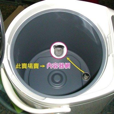 【新莊信源】全新62-6251【象印熱水瓶專用濾網】適用:CD-DIF30/JUF30T/JSV30T/FAF22系列用