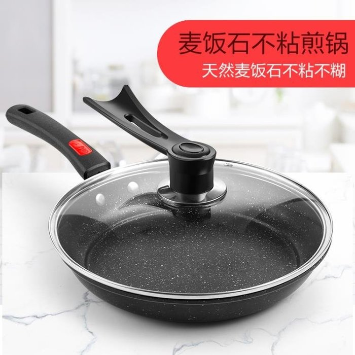 平底鍋不粘鍋麥飯石無油煙鍋家用迷你小煎鍋通用電磁爐燃氣灶適用CY