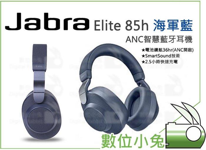 數位小兔【Jabra Elite 85h ANC智慧藍牙耳機 海軍藍】無線 立體聲 藍芽耳機 公司貨 AI智慧降噪