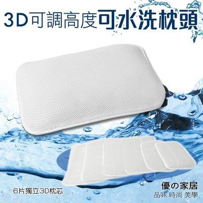 免運【優の家居】3D蜂巢透氣可水洗枕 6層可調高度透氣枕 防螨抗菌枕 3D立體Q彈水洗透氣枕 3D透氣枕 子母枕 枕頭