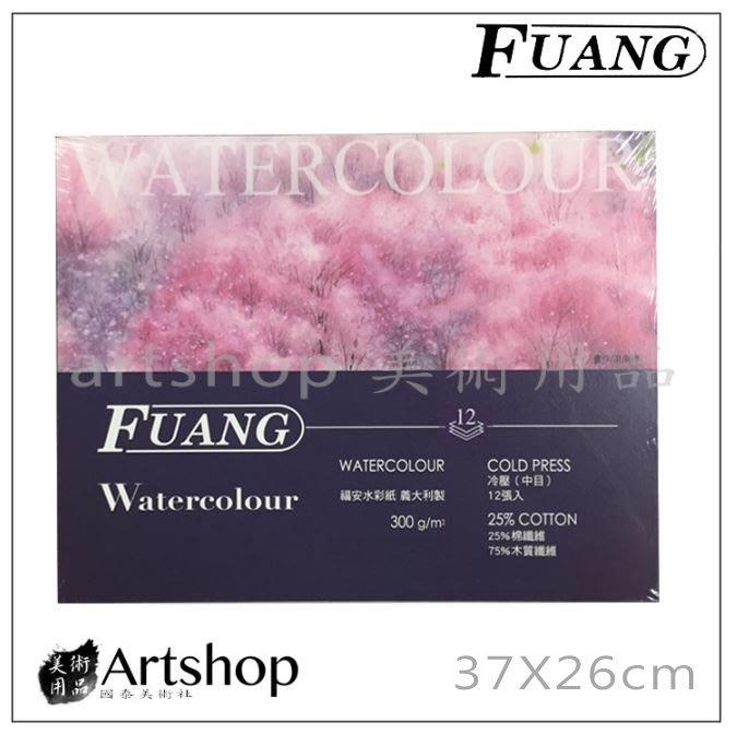 【Artshop美術用品】FUANG 福安 水彩紙 300g (37x26cm 12入) 冷壓
