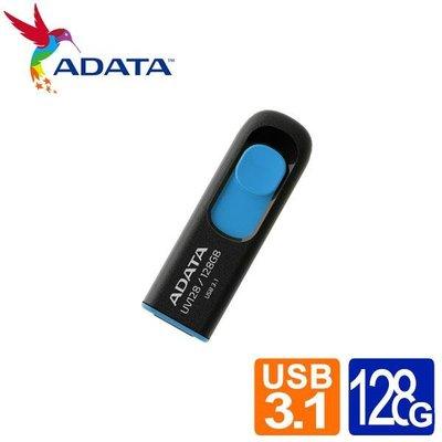 【鴻霖-隨身碟】威剛 UV128 128G USB3.2行動碟 (藍)