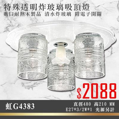虹【阿倫燈具】(YG4383) 特殊透明炸玻璃吸頂燈 進口耐熱木製品 清水炸玻璃 附電子開關E27*5/5W*1光源另計