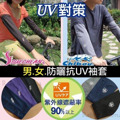 兔子媽媽/紫外線遮蔽率90%以上 男女防曬抗UV袖套抗紫外線袖套。防曬運動袖套/詩情.起豹.自行車防曬袖套.手套106