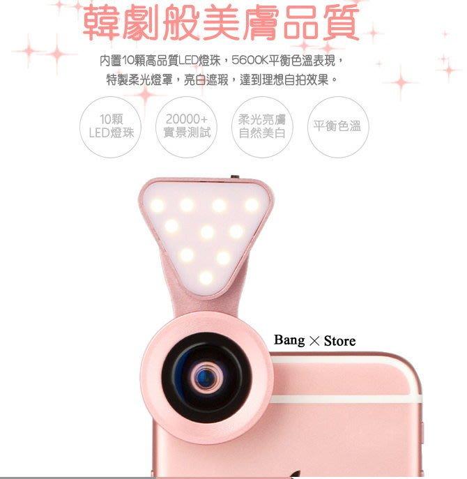 LIEQI 035 補光鏡頭 無暗角 廣角鏡頭 微距鏡頭 補光燈 手機通用 自拍神器 鏡頭【HY03】