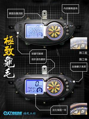 [極致工坊] GP 125 儀表 液晶...