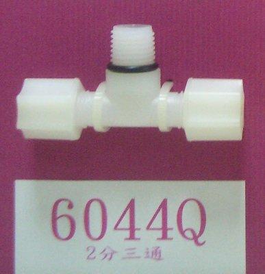 【清淨淨水店】塑膠接頭~6044Q一只16元