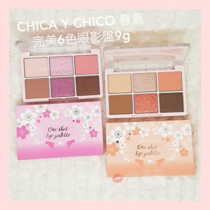 正品 限量現貨 韓國 CHICA Y CHICO 6色完美春夏眼影盤-限量色