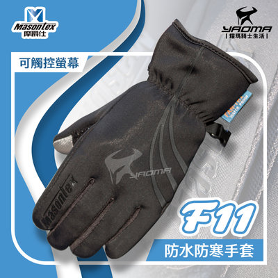 MASONTEX F11 防水防寒手套 黑色 可觸控螢幕 冬季手套 防水手套 保暖禦寒 摩爵仕 耀瑪騎士機車安全帽部品