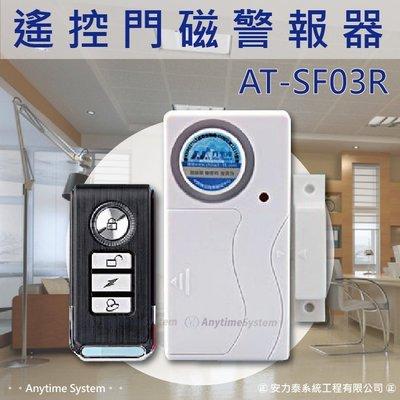 安力泰系統~ 居家/家用防盜 遙控型 門磁警報器 門磁防盜器 門窗警報器 免拉線 ~AT-SF03R
