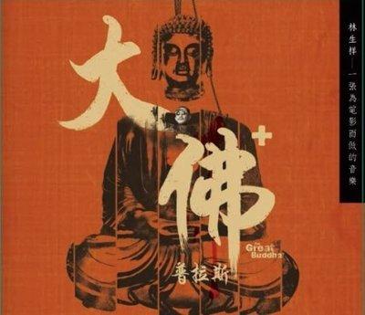 大佛普拉斯(電影原聲帶)The Great Buddha / 林生祥 全新正版