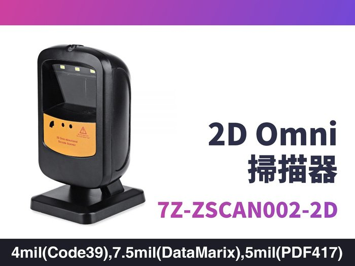二維 掃瞄器 2D Omni-directional Scanner SCAN002-2D 7Z-ZSCAN002-2D