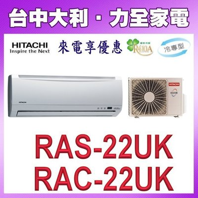 A11【台中-專攻冷氣專業技術】【HITACHI日立】【RAS-22UK/RAC-22UK】來電享優惠