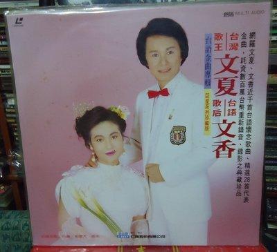 【音樂年華】台灣歌王文夏/ 台語歌后文香 / 雷射影碟 LD