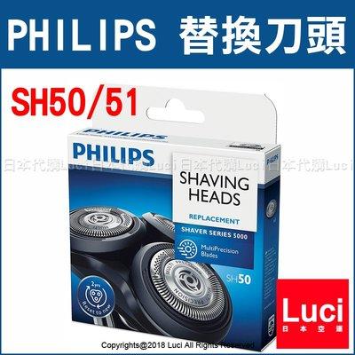 PHILIPS 替換刀頭 SH50/51 飛利浦 5000系列 刮鬍刀片 SH5051 替刃 3入組 LUCI日本代購