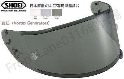 日本SHOEI原廠Z7 X14 原廠專用深墨鏡片 ( 深墨片 ) CWR-F