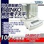 【內校】ViBRA新光電子天平AB- 323R【320g x...