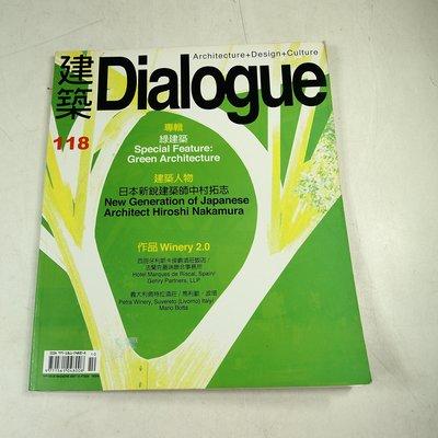 【懶得出門二手書】《建築Dialogue 118》日本新銳建築師中村拓志│(31F11)