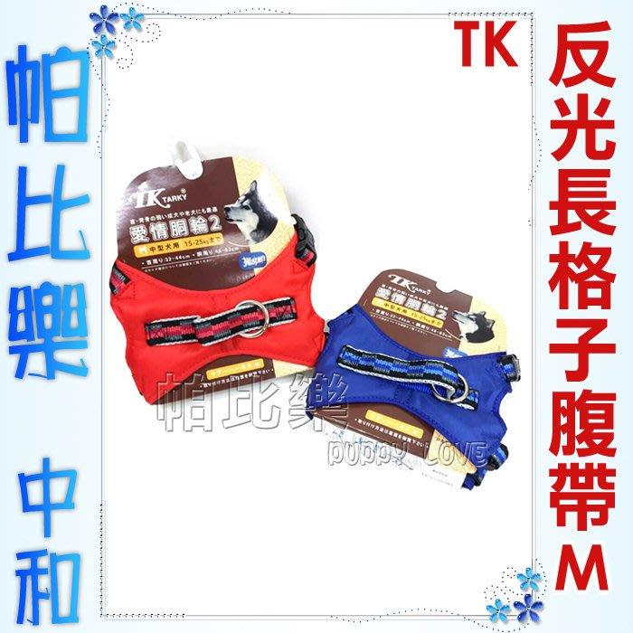帕比樂-日本名牌大廠TK.【ADS-M 反光長格子愛情腹帶 M號 】15-25公斤以下中型犬適用