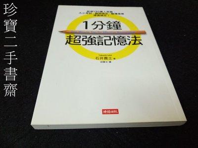 【珍寶二手書齋FA138】1分鐘超強記憶法ISBN:9789571361796 石井貴士 時報出版 高雄市