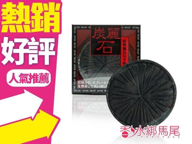 ◐香水綁馬尾◐日本進口 炭麗石洗面皂 128g 1入
