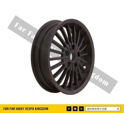 遠的要命偉士王國 Vespa SIP 黑色 鋁合金 12吋 20爪 放射 輪框 GTS/GT/GTV