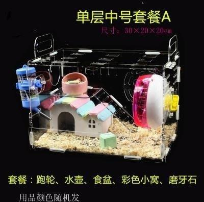 YEAHSHOP 壓克力倉鼠籠子雙層別墅超大透明倉鼠寶寶用品玩具金絲熊套餐Y185