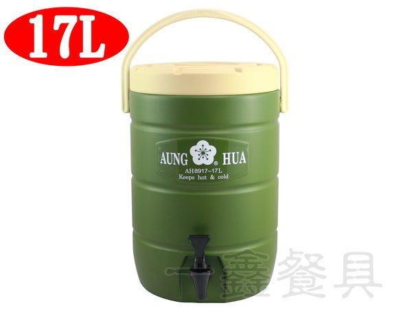 一鑫餐具【梅花牌 保溫茶桶 17公升 綠色 】豆花桶不鏽鋼飲料桶冰捅紅茶桶冰桶