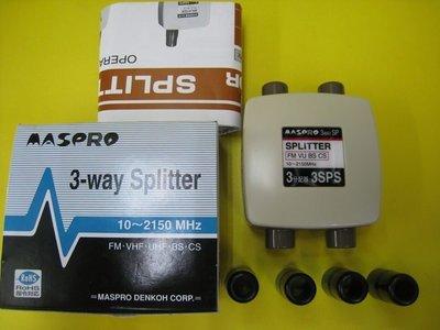 萬視寶 Maspro 3SPS室外防水分配器 (HOME SPLITTER)實舖門市